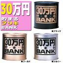 30万円貯まるブリキBANK:トイボックス:貯金箱500円玉で30万円貯まる★の画像