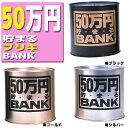 50万円貯まるブリキBANK:トイボックス:貯金箱500円玉で50万円貯まる★の画像