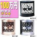 100万円貯まるブリキBANK:トイボックス:貯金箱500円玉で100万円貯まる★の画像