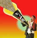 パワフルドカン【カネコPK142】パーティーグッズ・宴会・盛り上げ・クラッカー・演出・大型★