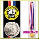 銀メダル ずっしり重い本格派メダル カネコ
