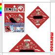 のり付き三角くじ・小槌【taka5-830】パーティーグッズ・宴会・イベント・抽選・くじ引き