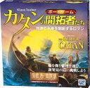 カタンの開拓者たち・探検者と海賊版:GP