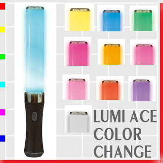 ★ ルミエース, color change party toy, cheering, banquet and event concert live pen-light LED light-emitting body and stick light