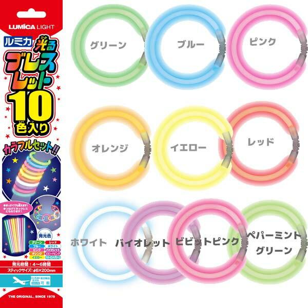 光るブレスレット10色セット:ルミカ:イベントコンサート化学発光体ブレスレット