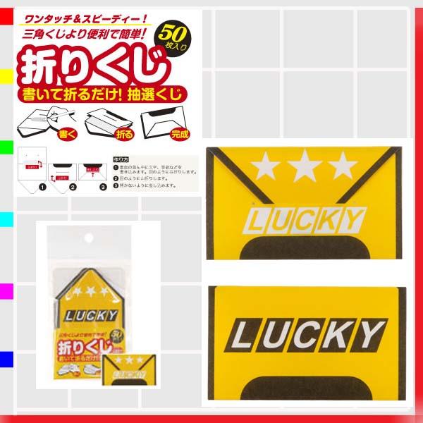 折りくじ・ラッキージグ7681パーティーグッズ・宴会・イベント・抽選・くじ引き
