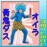 俺青鬼dasu!【丸Soh】MJP205[おいら青鬼ダス!【丸惣】MJP205]