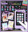 Jewel pod diamond purple [Sega toys] toy, toy, toy jewel pet smart phone type