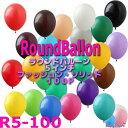ラウンドバルーン-5インチ-ファッションソリッド・100P:センペルテックス:丸型風船・バルーンアート★
