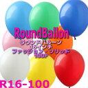 ラウンドバルーン-16インチ-ファッションソリッド・100P:センペルテックス:丸型風船・バルーンアート★