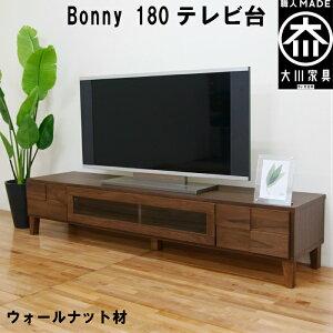 テレビ台 幅180 bonny ボニー(ウォールナット)高さ3