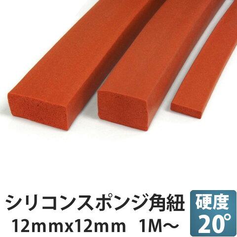 シリコンスポンジ 角紐 12x12 1m 単位 弁柄 シール材 パッキン 耐熱 角ひも