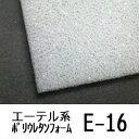 ウレタンフォームE-16厚み40mm×幅1M×長2Mから取ります。各色、サイズセット下記からお選びください。(カット賃込み)