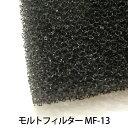 モルトフィルターMF-13厚み10mm×幅1M×長2Mから取...