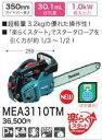 【送料無料】【マキタ】350ミリエンジンチェンソー 【MEA3110TM】『mea3110tm』