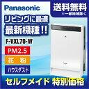 【即納】【送料無料】パナソニック 加湿空気清浄機 適用床面積 空気清浄:31畳 白 ホワイト【F-VXL70-W】花粉 ホコリ ハウスダスト PM2.…