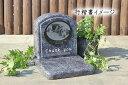 【ペットのお墓】ペット墓石/墓石/台座付き/マハマブルー【文...