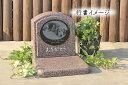 【ペットのお墓】ペット墓石/墓石/台座付き/赤御影石(チャイ...