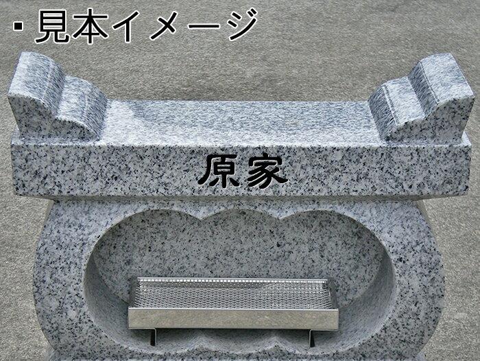 お墓 香炉・字彫り