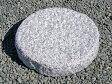 敷石 踏み石 飛び石 ステップストーン 丸 白御影石 みかげいし