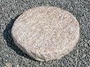 敷石 踏み石 飛び石 ステップストーン 丸 錆御影石 みかげいし 割肌