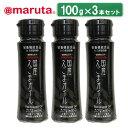 マルタ「国産えごまオイル100g」フレッシュボトル×3本セット【日本で初めてえごまオイ