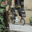 【前用】自転車 前用 チャイルドシート レイン カバー 子供乗せ シート 送迎 socca ソッカ