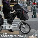 【前用-最新モデル version3.0】チャイルドシート 自転車 子供乗せ レイン カバー パナソ...