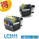 楽天マル得広場ブラザー プリンターインク LC3111 4色セット +黒1本brother 互換インク カートリッジ LC3111-4PK 対応プリンター DCP-J973N DCP-J972N DCP-J572N MFC-J893N 純正インクよりお得