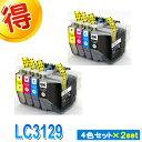 楽天マル得広場ブラザー プリンターインク LC3129 4色セット ×2セット brother 互換インク カートリッジ LC3129-4PK 対応プリンター MFC-J6995CDW 純正インクよりお得