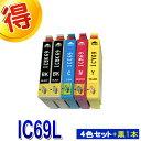 楽天マル得広場エプソン プリンターインク IC69L 4色セット +黒1本 EPSON 互換インク IC4CL69L カートリッジ 対応プリンター PX-105 PX-045A PX-046APX-047A PX-405A PX-435A PX-436A PX-437A PX-505F PX-535F 純正インクよりお得