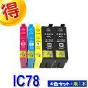 楽天マル得広場エプソン プリンターインク IC78 4色セット+黒1本 EPSON 互換インク カートリッジ IC4CL78 対応プリンター PX-M650A PX-M650F 純正インクよりお得 ICBK78 ICC78 ICM78 ICY78