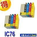 楽天マル得広場エプソン プリンターインク IC76 4色セット ×2セット EPSON 互換インク カートリッジ IC4CL76 対応プリンター PX-M5040F PX-M5041F PX-S5040 PX-M5080F PX-M5081F PX-S5080 純正インクよりお得 ICBK76 ICC76 ICM76 ICY76