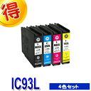 楽天マル得広場エプソン プリンターインク IC93L 4色セット EPSON 互換インク IC4CL93L カートリッジ 対応プリンター PX-M7050F PX-M7050FP PX-M7050FT PX-M705C6 PX-M705TC6 PX-S7050 PX-S7050PS PX-S705C6 PX-S860 純正インクよりお得