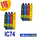 楽天マル得広場エプソン プリンターインク IC74 4色セット ×2セット EPSON 互換インク カートリッジ IC4CL74 対応プリンター PX-M5040F PX-M5041F PX-M740F PX-M741F PX-S740 PX-S5040 PX-M5080F PX-M5081F 純正インクよりお得 ICBK74 ICC74 ICM74 ICY74