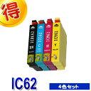 楽天マル得広場エプソン プリンターインク IC62 4色セット EPSON 互換インク カートリッジ IC4CL62 対応プリンター PX-204 PX-205 PX-403A PX-404A PX-434A PX-504A PX-605F PX-675F 純正インクよりお得 ICBK62 ICC62 ICM62 ICY62