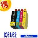 楽天マル得広場エプソン プリンターインク IC61 IC62 4色セット EPSON 互換インク カートリッジ IC4CL6162 対応プリンター PX-203 PX-204 PX-205 PX-503A PX-504A PX-603F PX-605F PX-675F 純正インクよりお得 ICBK61 ICC62 ICM62 ICY62
