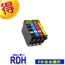 楽天マル得広場エプソン プリンターインク RDH リコーダー 好きな色選べる 4本自由選択 EPSON 互換インク カートリッジ 対応プリンター PX-048A PX-049A 純正インクよりお得