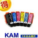 楽天マル得広場エプソン KAM カメ 好きな色選べる 8本自由選択 プリンターインク EPSON 互換インク カートリッジ インク増量版 KAM-6CL-L 対応プリンター EP-881AW EP-881AB EP-881AR EP-881AN 純正インクよりお得