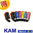 エプソン KAM カメ 6色セット +黒1本 プリンターインク EPSON 互換インク カートリッジ インク増量版 KAM-6CL-L 対応プリンター EP-881AW EP-881AB EP-881AR EP-881AN