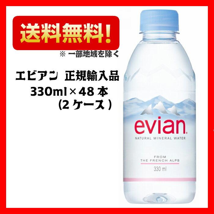 エビアン330ml×24本×2ケース(計48本)(正規輸入品)
