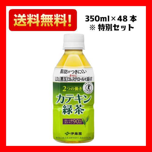 カテキン緑茶350ml×24本×2ケース(48本)(40本+8本パック)