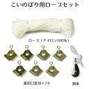 鯉のぼり用 ナイロン100%製 ロープセット15m 3m鯉用 (口金、滑車セット) 【RCP】