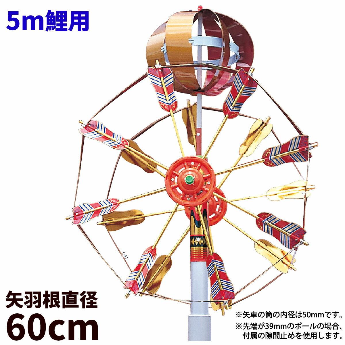 矢車セット 鯉のぼり用矢車 ロイヤル矢車セットロイヤル2 5m鯉用 【RCP】