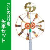 矢車セット 鯉のぼり用矢車 矢車セット大 6〜8m鯉用 【RCP】