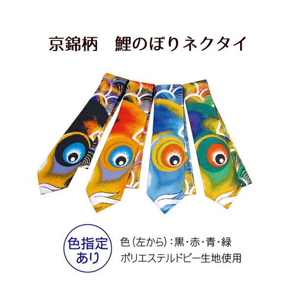 ネクタイ 鯉のぼりネクタイ 京錦柄 こいのぼりネクタイ 【RCP】