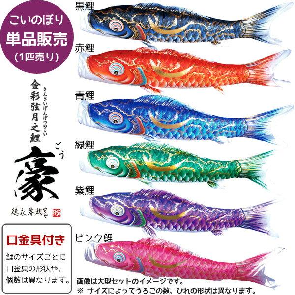 『 豪 単品こいのぼり 2m 』koi-tpk-001-838(口金具付き)【黒鯉 赤鯉 …...:marutomi-a:10028443