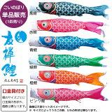 『 友禅鯉 (ミニ鯉) 単品鯉のぼり 0.5m 』koi-tpk-003-580(※口ヒモが細い為、口金具は付属しません。)【赤鯉 青鯉】ナイロンタフタ生地 鯉のぼり 【単品 こいのぼり 1匹単位販売】※ 表示価格は1匹の価格です。 【RCP】