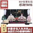 雛人形 コンパクト 親王飾り 送料無料※北海道・沖縄除く