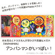   ANPANMAN()         